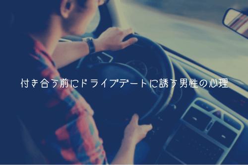 付き合う前にドライブデートに誘う男性の心理【完全に好意です】