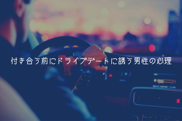 【男が教える】付き合う前にドライブデートに誘う男性の心理【完全に好意です】