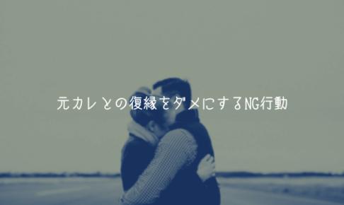 【男の本音】元カレとの復縁をダメにするNG行動【戻れない】