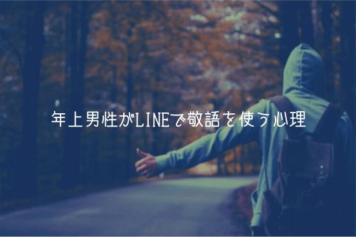 年上男性がLINEで敬語を使う心理【理由解説】