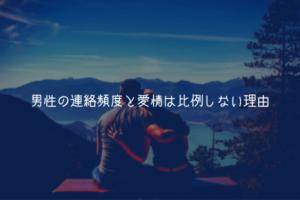 【男が教える】男性の連絡頻度と愛情は比例しない理由【実体験から解説】