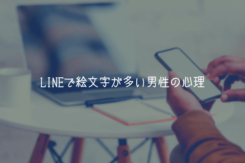 LINEで絵文字が多い男性の心理【理由解説】