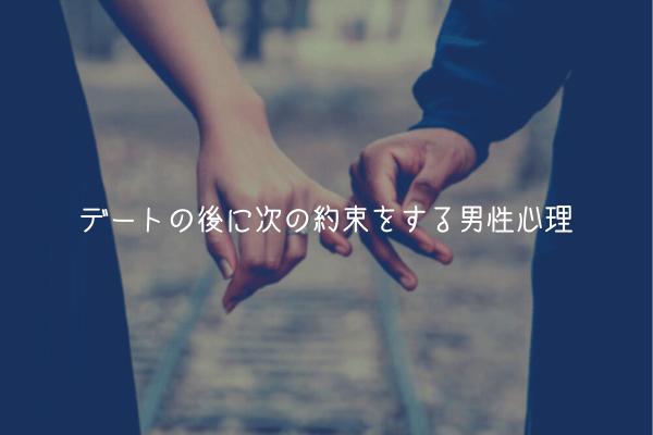 【男が教える】デートの後に次の約束をする男性心理【理由解説】