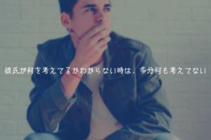 【男の本音】彼氏が何を考えてるかわからない時は、多分何も考えてない【理由解説】