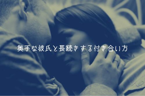 奥手な彼氏と長続きする付き合い方【理由解説】