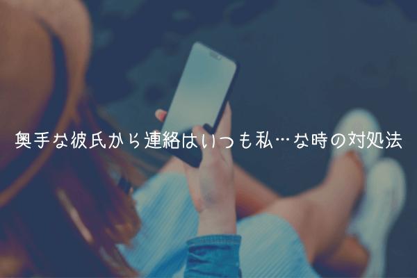 【奥手男子監修】奥手な彼氏から連絡はいつも私…な時の対処法【理由解説】