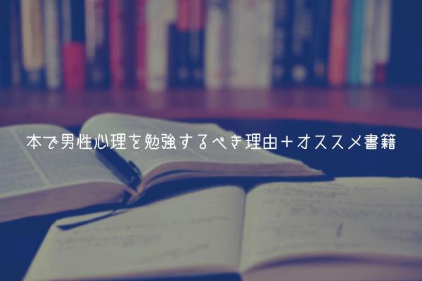 【男の本音】本で男性心理を勉強するべき理由+オススメ書籍【一生モノ】