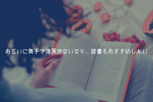 お互いに奥手で進展がないなら、読書もおすすめしたい