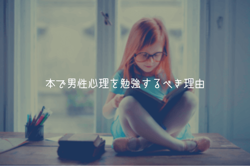 本で男性心理を勉強するべき理由【一生モノ】