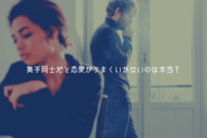 【奥手男子監修】奥手同士だと恋愛がうまくいかないのは本当?【50%本当】