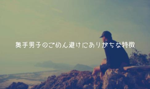 【奥手男子監修】奥手男子のごめん避けにありがちな特徴【理由解説】