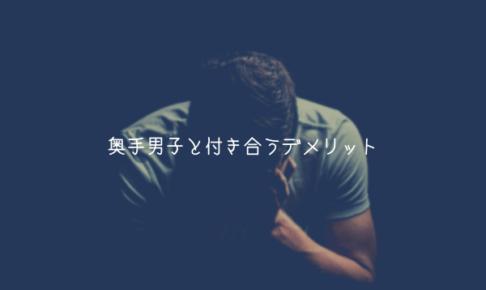 【奥手男子監修】奥手男子と付き合うデメリット【実体験から解説】