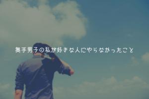 【奥手男子監修】奥手男子の私が好きな人にやらなかったこと【実体験解説】