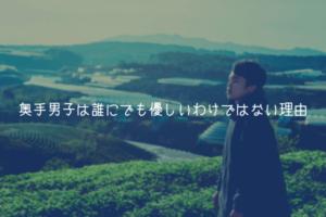 【奥手男子監修】奥手男子は誰にでも優しいわけではない理由【実体験解説】