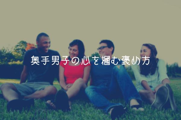 【奥手男子監修】奥手男子の心を掴む褒め方【理由解説】