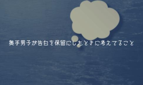 【奥手男子監修】奥手男子が告白を保留にしたときに考えてること【理由解説】