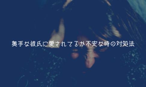 【奥手男子監修】奥手な彼氏に愛されてるか不安な時の対処法【理由解説】