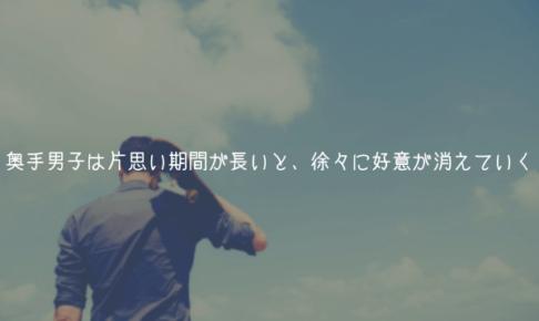 【奥手男子監修】奥手男子は片思い期間が長いと、徐々に好意が消えていく【理由解説】