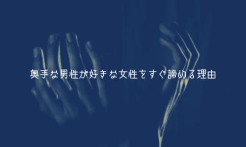 【奥手男子監修】奥手な男性が好きな女性をすぐ諦める理由【実体験解説】
