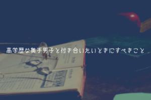 【奥手男子監修】高学歴な奥手男子と付き合いたいときにすべきこと【理由解説】