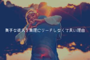 【奥手男子監修】奥手な彼氏を無理にリードしなくて良い理由【実体験解説】