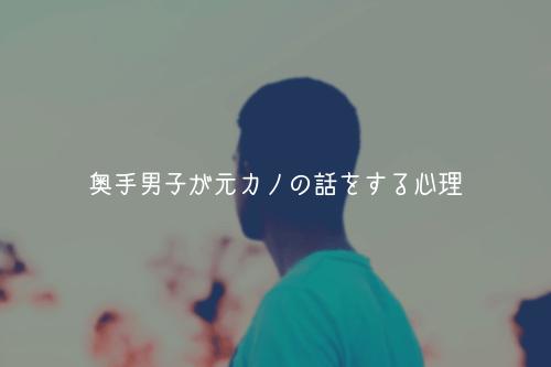 奥手男子が元カノの話をする心理【理由解説】