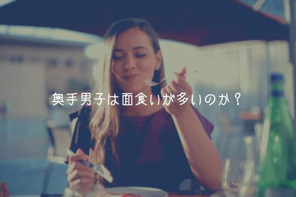 【奥手男子監修】奥手男子は面食いが多いのか?【結論:必ずしもそうとは言えない】