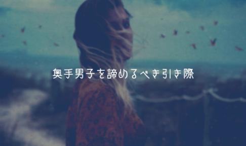 【奥手男子監修】奥手男子を諦めるべき引き際【理由解説】