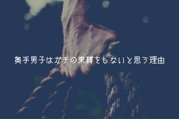 【奥手男子監修】奥手男子はガチの束縛をしないと思う理由【実体験解説】