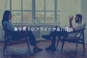 【奥手男子監修】奥手男子のプライドが高い理由【実体験解説】
