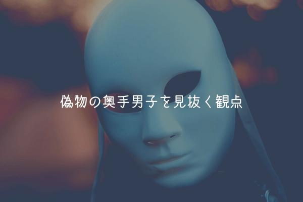 【奥手男子監修】偽物の奥手男子を見抜く観点【理由解説】