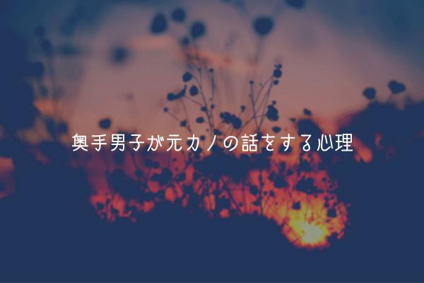 【奥手男子監修】奥手男子が元カノの話をする心理【理由解説】