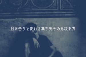 【奥手男子監修】付き合うと変わる奥手男子の見抜き方【実体験から】
