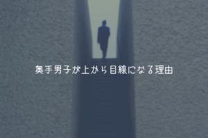 【奥手男子監修】奥手男子が上から目線になる理由【心理解説】