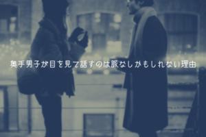【奥手男子監修】奥手男子が目を見て話すのは脈なしかもしれない理由【心理解説】