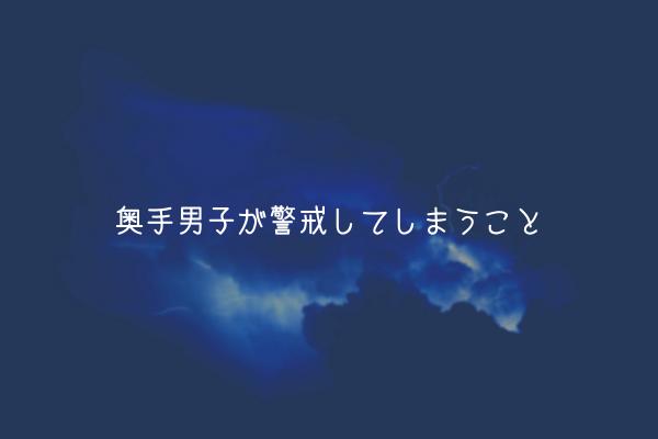 【奥手男子監修】奥手男子が警戒してしまうこと【実体験から解説】
