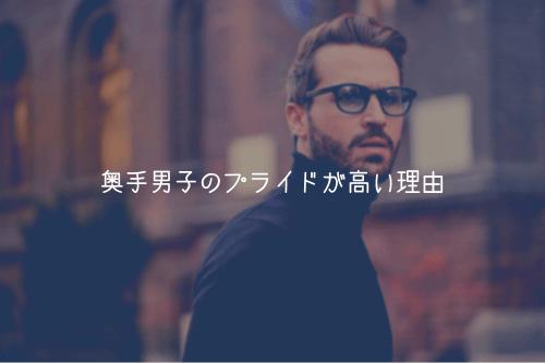 奥手男子のプライドが高い理由【実体験解説】