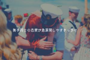【奥手男子監修】奥手同士の恋愛が急展開しやすいきっかけ【理由解説】