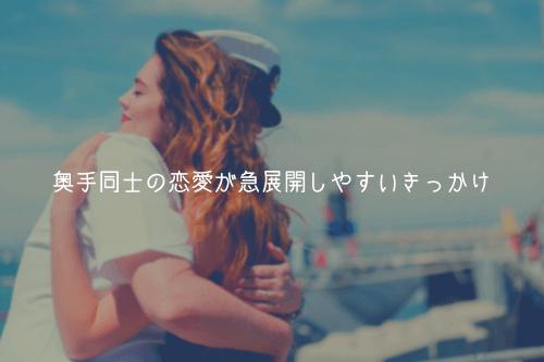 奥手同士の恋愛が急展開しやすいきっかけ【理由解説】