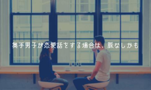 【奥手男子監修】奥手男子が恋愛話をする場合は、脈なしかも【理由解説】