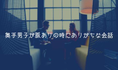 【奥手男子監修】奥手男子が脈ありの時にありがちな会話【理由解説】