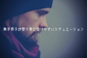 【奥手男子監修】奥手男子が受け身になりやすいシチュエーション【理由解説】