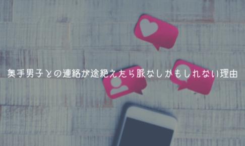 【奥手男子監修】奥手男子との連絡が途絶えたら脈なしかもしれない理由【解説】