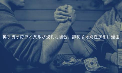 【奥手男子監修】奥手男子にライバルが現れた場合、諦める可能性が高い理由【解説】
