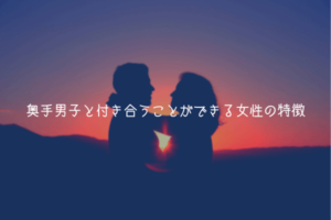 【奥手男子監修】奥手男子と付き合うことができる女性の特徴【理由解説】